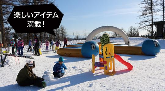 妙高 赤倉溫泉滑雪場特色服務介紹 兒童樂園